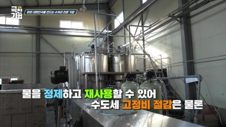 맑은 대한민국을 만드는 수처리 전문 기업