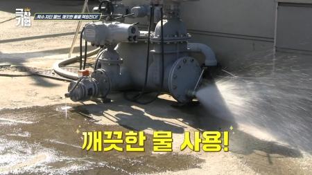 탁수 차단 밸브, 깨끗한 물을 책임진다!