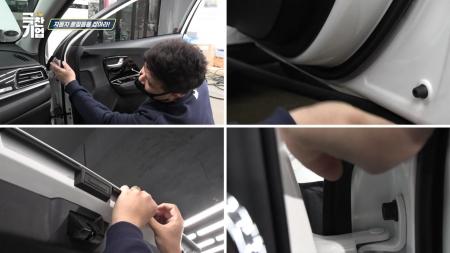 자동차 풍절음을 잡아라!