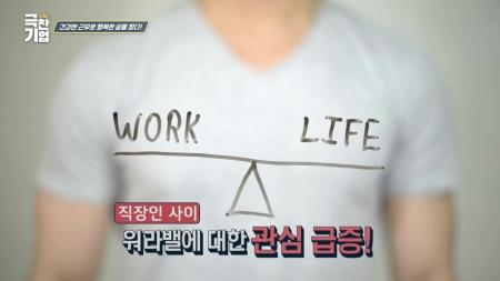 건강한 근무로 행복한 삶을 찾다!