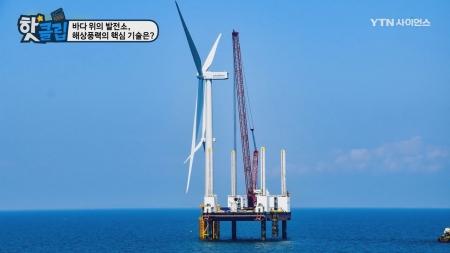 바다 위의 발전소, 해상풍력의 핵심 기술은?