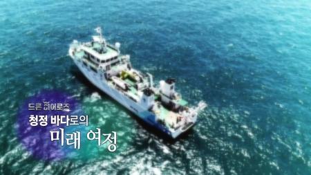 <개국특집> 2부. 청정 바다로의 미래 여정