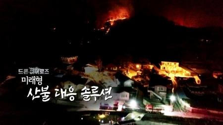 <개국특집> 4부. 미래형 산불 대응 솔루션