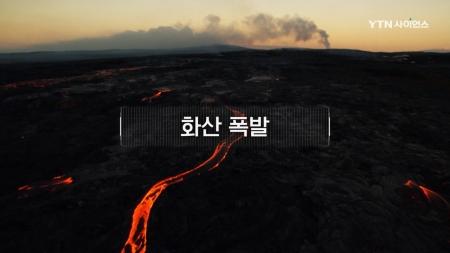 지구 최악의 재난 보고서_1회 화산 폭발