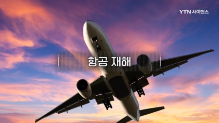지구 최악 재난 보고서_10회 항공 재해