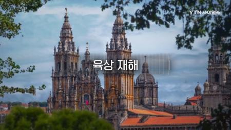 지구 최악 재난 보고서_11회 육상 재해