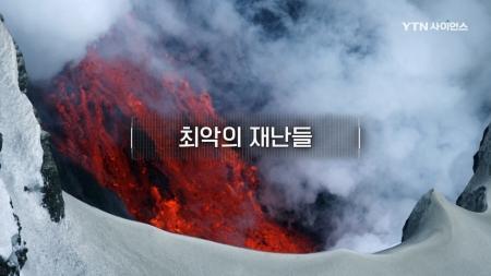 지구 최악 재난 보고서_13회 최악의 재난들