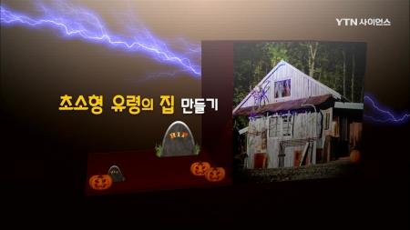 도전! 초소형 주택_1회 초소형 유령의 집 만들기