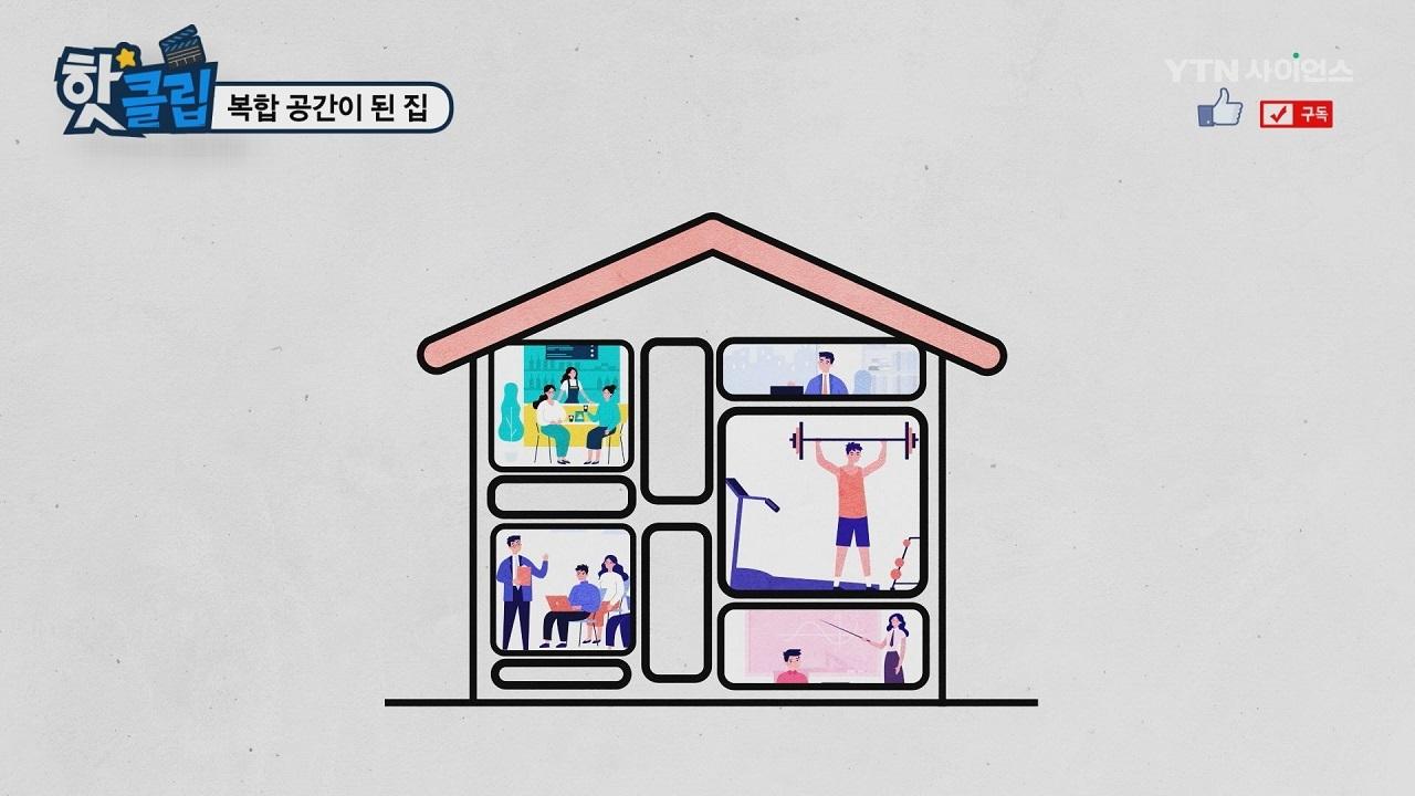 복합 공간이 된 집