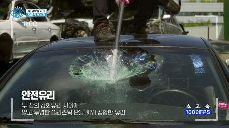 [눈 깜짝할 사이] 자동차 부수기