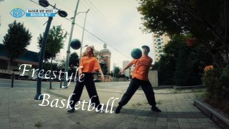 [360도로 보면 보인다] 프리스타일 농구