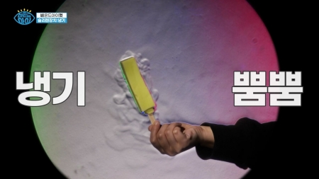 [비욘드 아이 컷] 슐리렌 냉기
