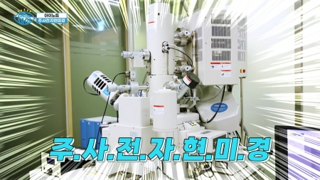 [아이 노트] 주사전자현미경