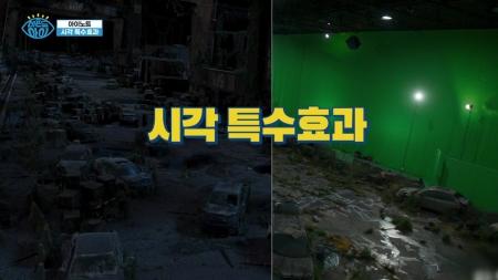 [아이 노트] VFX